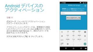 Androidデバイスのアクティベーション