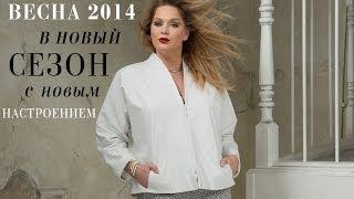 EVAcollection. Женская одежда большие размеры. 52-70.  Мода для полных ВЕСНА 2014.