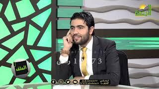 من أعظم صور التعايش فى الإسلام برنامج الملف فضيلة الدكتور محمد الزغبى مع محمد الشاعر
