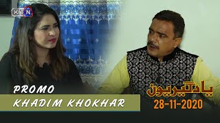 Yaadgiroun | Khadim Khokhar (Actor ) Promo Only On KTN Entertainment