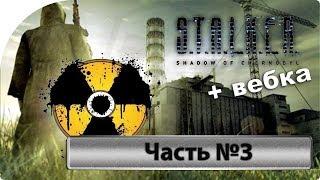 💡Стрим STALKER c MouSVloG!💡STALKER тень чернобыля - прохожу в первый раз! Часть 3
