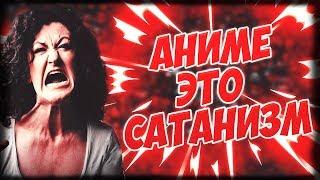 👹Аниме это САТАНИЗМ - Аниме убивает, Украинское тв (пожилые люди смотрят аниме)