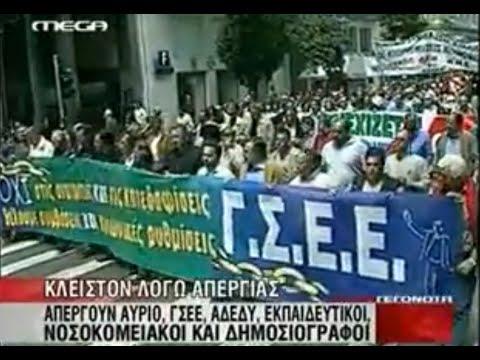 Grève générale en Grèce 21/10/08