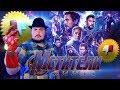 Видеообзор Мстители: Финал от SokoL[off] TV