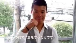 ボクシング亀田和毅会見2016/10/27