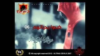 مازيكا Ultras Devils CD 2012 - 06 D7oo Be7yathom تحميل MP3