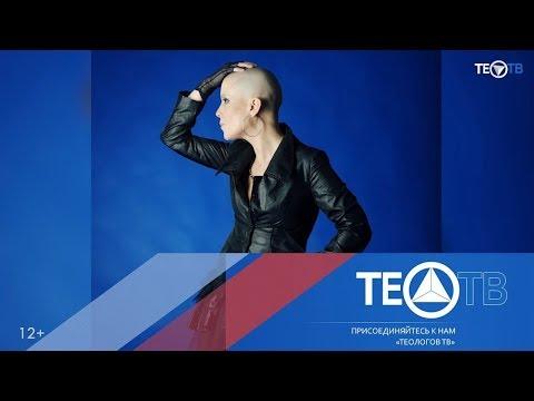 Марина Черкунова -  актриса, вокалистка группы «Total» / Открытый диалог / ТЕО-ТВ 2019 12+