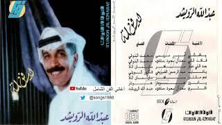 تحميل اغاني عبدالله الرويشد : أشتري نار قربك 1994 MP3