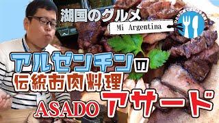 【湖国のグルメ】Mi Argentina【アルゼンチンの伝統肉料理】