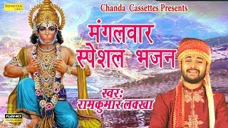 मंगलवार स्पेशल भजन : नाम बजरंगी उनका    Ram Kumar Lakkha    Most Popular Hanumanji Bhajan