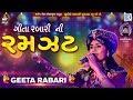 Geeta Rabari Ni Ramzat   Geeta Rabari   Non Stop Garba   Navratri Special 2018   RDC Gujarati