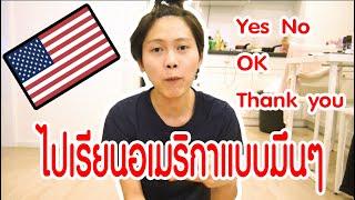 เป็ด ณ อเมริกา EP.1 | ไปเรียนที่อเมริกาแบบพูดภาษาอังกฤษไม่ได้เลย