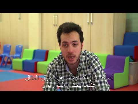 أيمن بطل تاكويندو سوري مصاب بمرض التصلب المتعدد