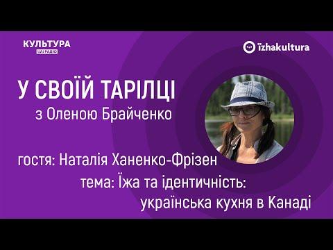 Пекельна гастрономія в українській літературі