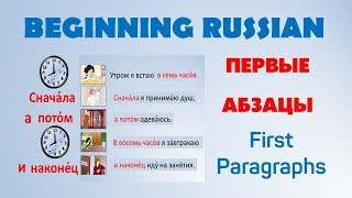 Beginning Russian. Первые абзацы. How to connect sentences within a paragraph.