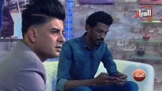 كشكله مع الشاعر علي الشمري الحلقه 1  #رمضان2018 اخراج و اشراف عام لؤي الاسدي