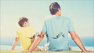 O my Father يا أبي - صابر الرباعي