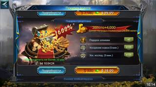 Обнова от 14.12.17. War and Magic Efun Global