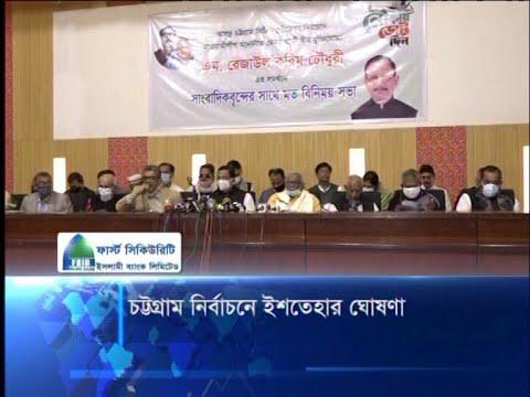 ইশতেহার ঘোষণা করলেন চসিকের দুই মেয়র প্রর্থী | ETV News