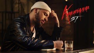 ST -  Каренина (Премьера клипа 2018)