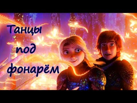 Астрид и Иккинг-Танцы под Фонарём