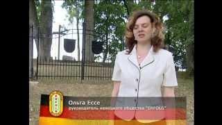 История немцев в Даугавпилсском крае Часть 1