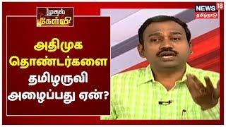 Mudhal Kelvi Clips : அதிமுக தொண்டர்களை தமிழருவி அழைப்பது ஏன்?