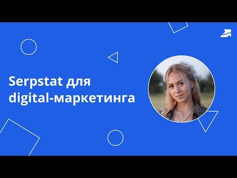 Видеообзор Serpstat
