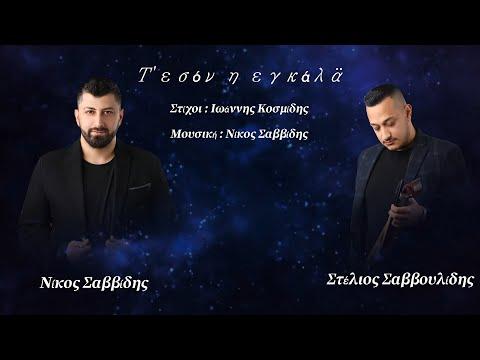 «Τ'εσόν η εγκάλα̈» από τους Νίκο Σαββίδη & Στέλιο Σαββουλίδη
