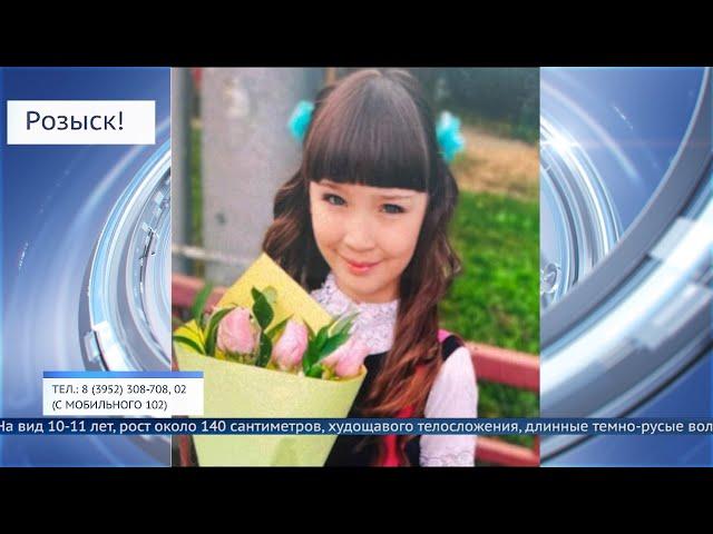 В Иркутске ищут пропавшую школьницу