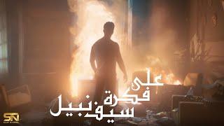 Saif Nabeel - 3ala Fekra (Music Video)   سيف نبيل - على فكرة