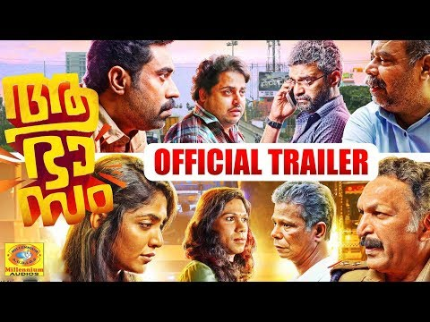 Aabhaasam Malayalam movie Trailer