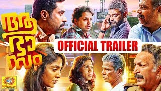 Aabhaasam - Official Trailer