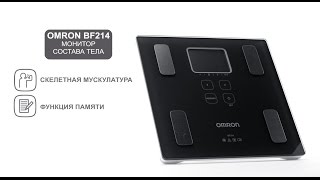 Мониторы состава тела Omron BF-212 и Omron BF-214
