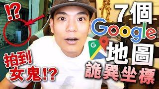 【驗證】七個Google地圖的詭異座標!竟然拍到了?!【谷歌地圖 都市傳說】
