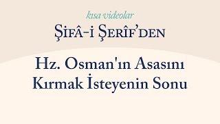 Kısa Video: Hz. Osman'ın Asasını Kırmak İsteyenin Sonu