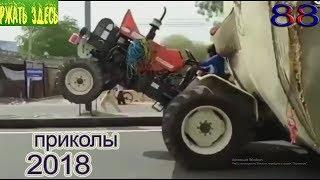 ПРИКОЛЫ 2018 Май #88 смотреть прикол  Ржать здесь