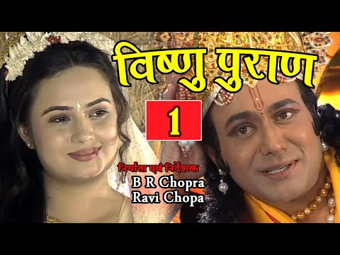 विष्णु पुराण 1 - Vishnu Puran Episode 1 - Popular Bhakti Serial - Vishnu Puran
