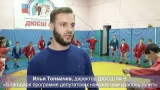 Депутатская помощь ДЮСШ№5