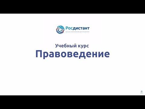 """Вводная видеолекция к курсу """"Правоведение"""""""