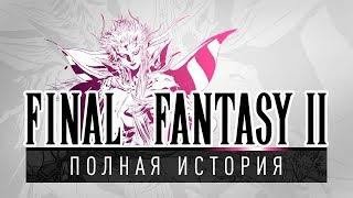 История серии Final Fantasy, часть 2. Всё о Final Fantasy II, Dragon Quest III и Nintendo