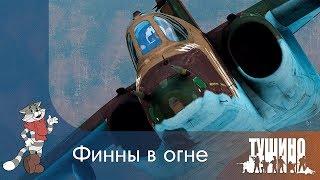 Финны в огне — Су-25 — Тушино vs AFI — ArmA 3