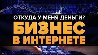 ОТКУДА У МЕНЯ ДЕНЬГИ? Чем я зарабатываю в интернете кроме криптовалюты? часть 1