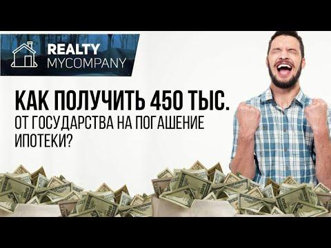 ПОГАШЕНИЕ ИПОТЕКИ 💸  Как получить 450 тыс рублей от государства на погашение ипотеки
