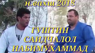 ГУШТИН-2018 САИДЧАЛОЛ & НАБИМУХАММАД. н.вахш