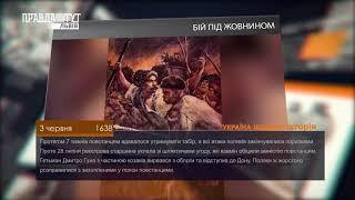 Україна щодня. Історія – 3 червня