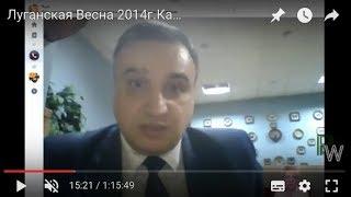 Луганская  Весна 2014г.Как все  было на  самом деле от участника событий