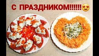 Праздничная закуска ко дню Святого Валентина