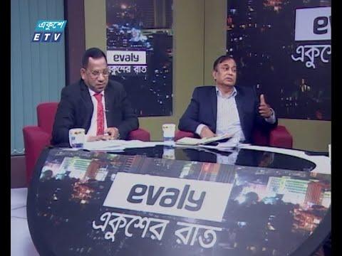একুশের রাত | আগামীর উন্নয়নে তিস্তা | 14 January 2021 || ETV Talk Show