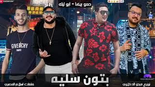 تحميل اغاني مهرجان حمو بيكا أبو ليله يا صاحبي شكرا كتر خيرك 2020 MP3